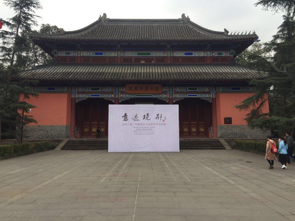 武侯祠美術館