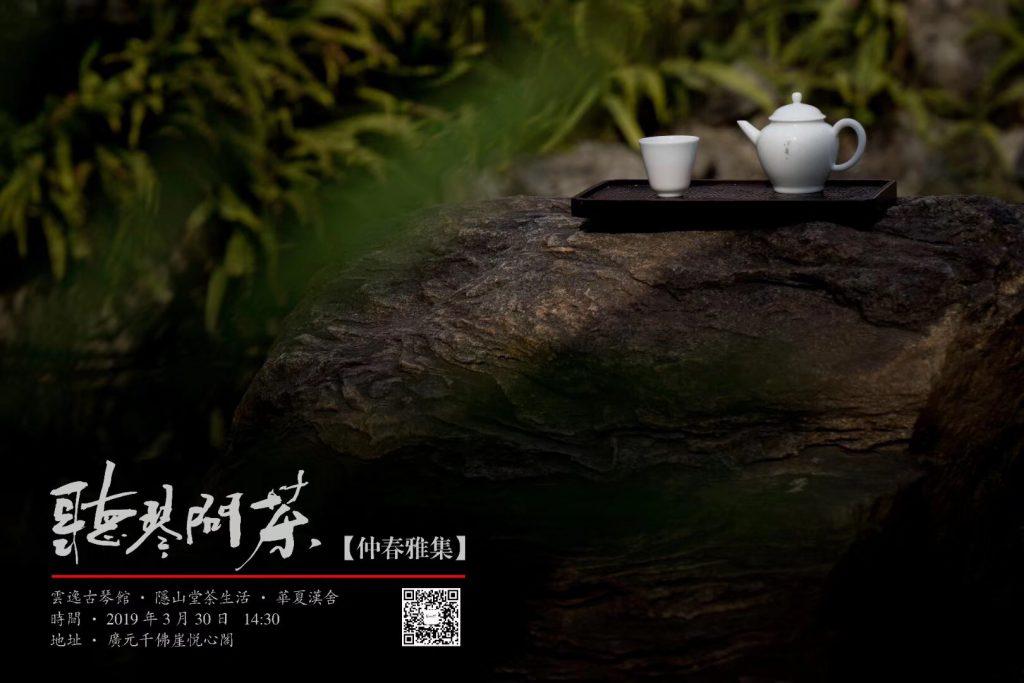 聴琴問茶-広元千仏崖悦心閣-四川綿陽