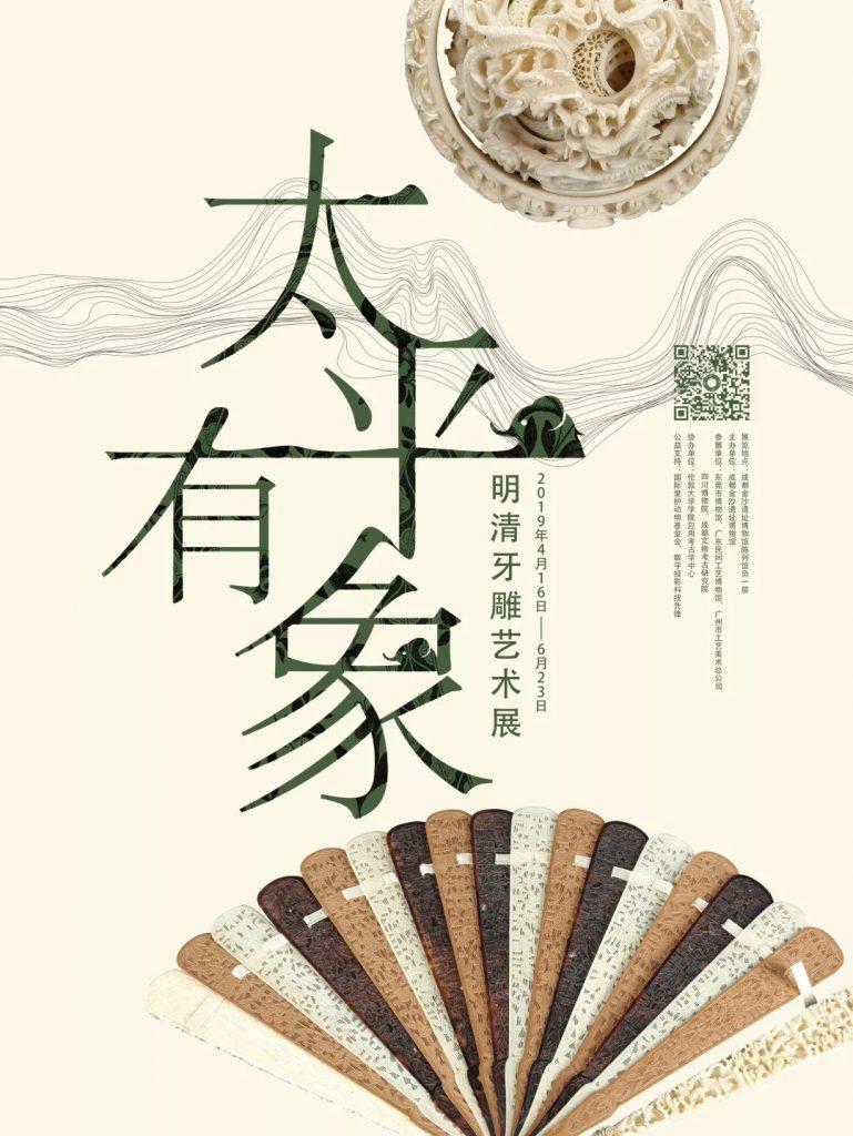 特別展 |【 太平有象—明清牙彫刻芸術展】-金沙遺跡博物館-四川成都
