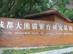 四川省のパンダ生息地-世界自然遺産