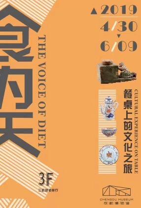 食卓文化の旅-成都博物館F3-四川成都