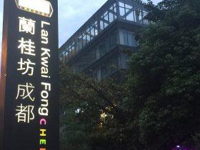 蘭桂坊-成都-水津街-濱江東路から撮影