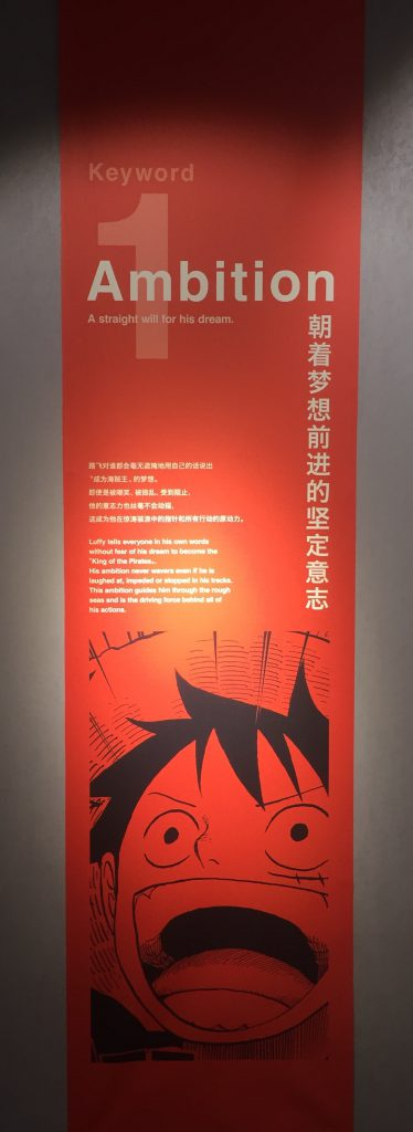 巡回展-第二部-Hello,Luffy-Ambition-航海王-海賊王-One Piece-尾田栄一郎-四川博物院
