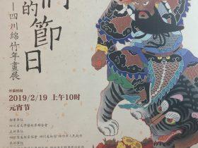 私たちの祭り-四川綿竹年画展-第一部-四川美術館4F-1-四川成都