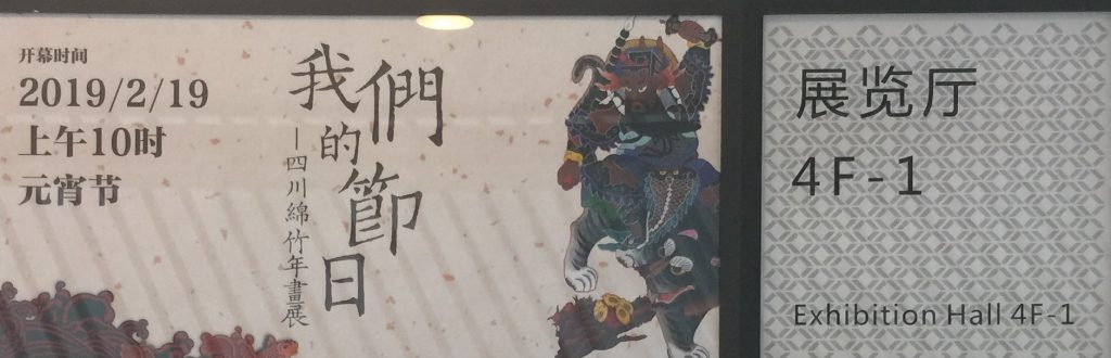 私たちの祭り-四川綿竹年画展-第二部-四川美術館4F-1-四川成都