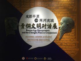 【第一部】成都平原と両河流域青銅文明の対話展-四川大学博物館