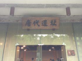 唐代遺跡-杜甫草堂博物館-四川成都