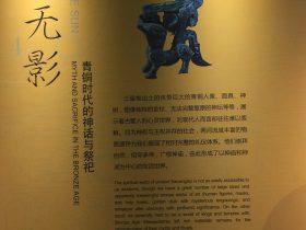 【第二部】成都平原と両河流域青銅文明の対話展-四川大学博物館