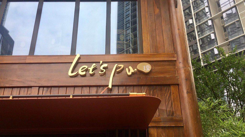 let's pu璞-タイ海鮮鍋料理-馬家花園-鷺島玫瑰藝術-四川成都