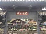 安順廊橋-四川成都