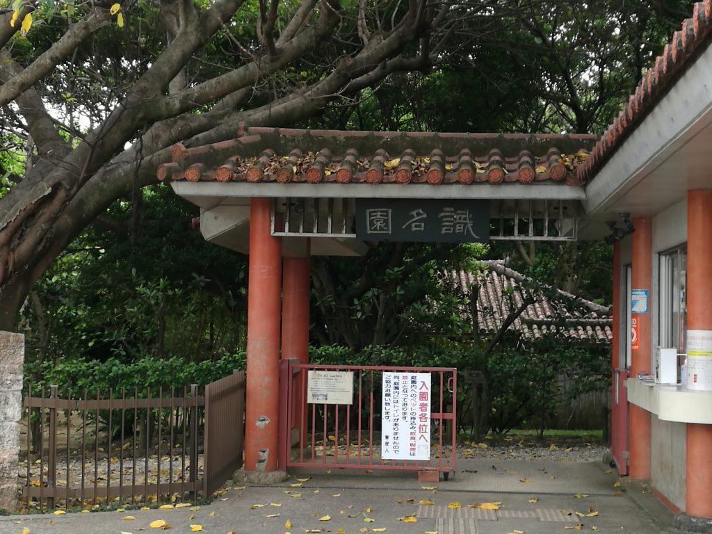 識名園-日本沖縄-撮影:盧丁