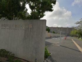 沖縄県立博物館・美術館-日本沖縄-撮影:盧丁