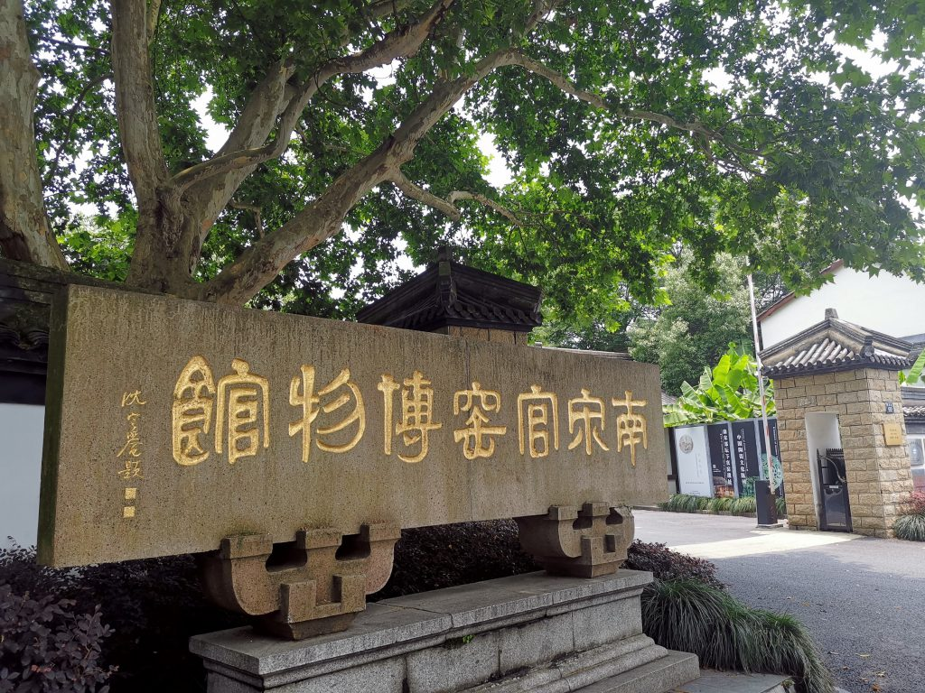 南宋官窯博物館-浙江省杭州-撮影:盧丁
