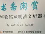 書斎閑賞-蘇州博物館藏明清文房器具展-撮影:盧丁