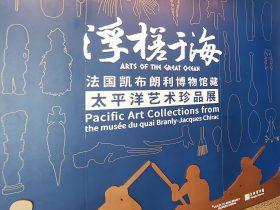 特別展【浮槎于海】-ケリーブラウン博物館-上海博物館-撮影:盧丁
