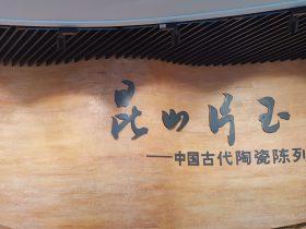 昆山片玉-浙江省博物館-孤山エリア-撮影:盧丁