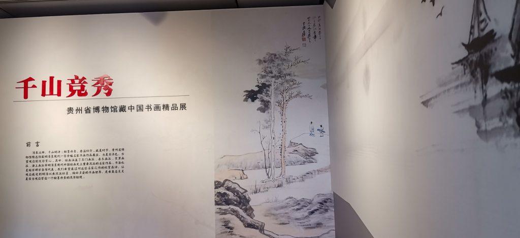 千山競秀-貴州省博物館-館藏中国書画精品展-撮影:盧丁