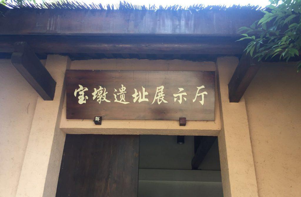 宝墩文化-龍馬郷-新津県-成都市-四川