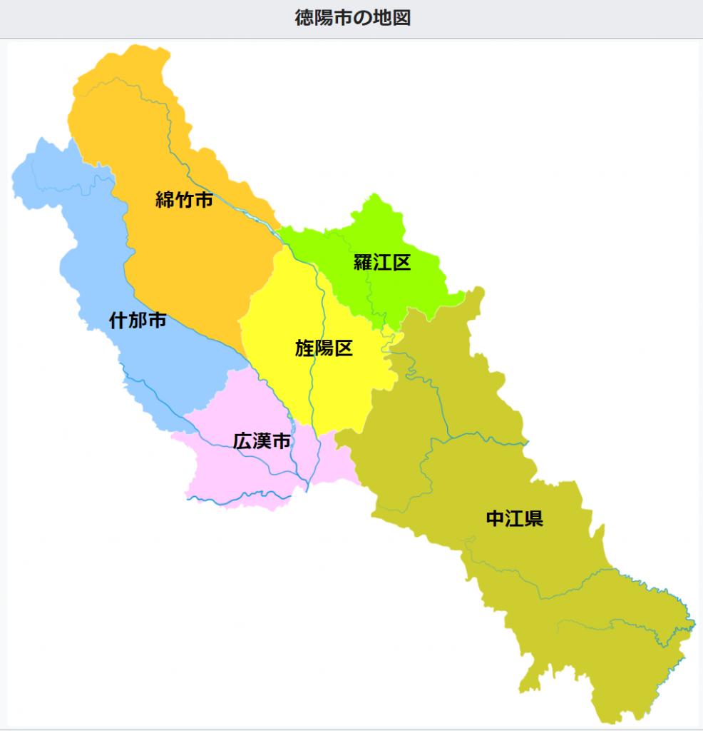 徳陽市-四川-Deyang city-Sichuan
