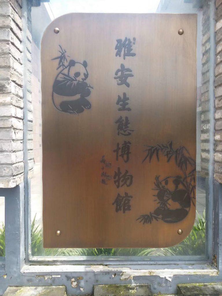 雅安生態博物館-雅安市-四川-撮影:王黎明