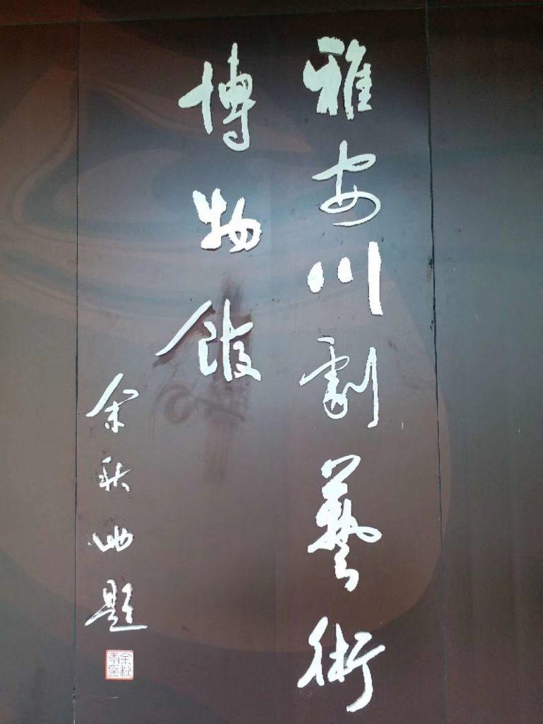 雅安川劇芸術博物館-雨城区-姚橋新区-雅安市-四川