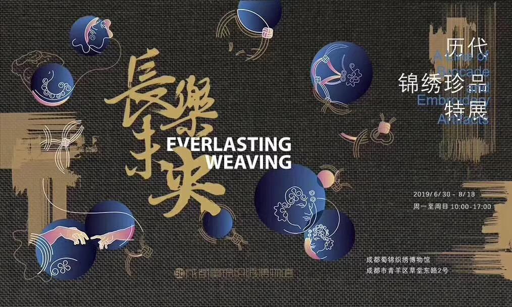 【長楽未央】歴代錦繡珍品特別展-成都蜀錦織繡博物館-成都-四川