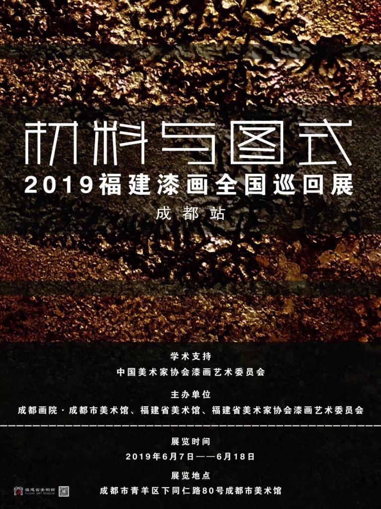 材料と図式-2019年福建漆画全国巡回展-成都会場