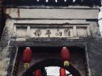福溪村-富川県-広西チワン族自治区