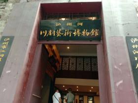 瀘州河川劇芸術博物館-瀘州市-四川-撮影:陳鳳貴