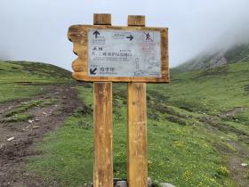 大峰-二峰-四姑娘山邛崍山脈-アバ・チベット族チャン族自治州-四川