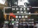 陳麻婆豆腐-本店-青華路-青羊区-送仙橋-成都市-四川