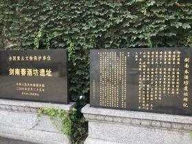 剣南春酒坊遺址-城関鎮-綿竹県-徳陽市-撮影:唐捷