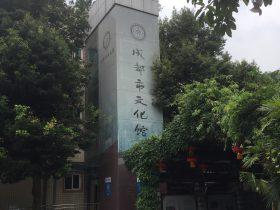 成都市文化館-草堂路-浣花文化風景区-成都市-四川
