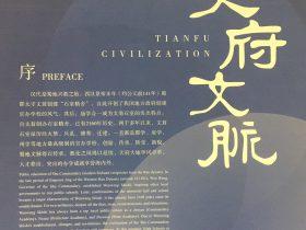 天府文脈-成都博物館-成都市-四川