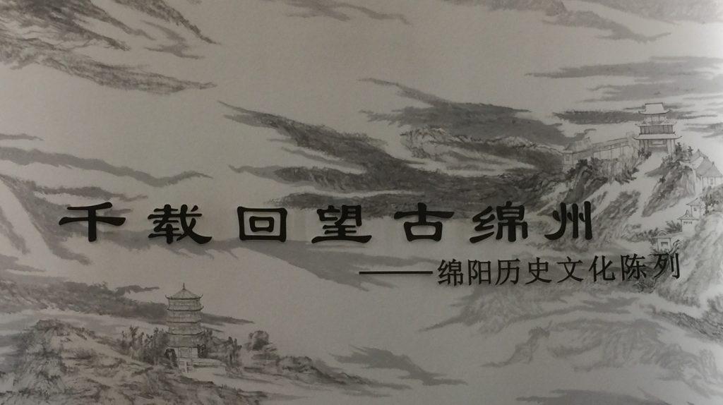 綿陽歴代文化陳列-綿陽博物館-富楽山-游仙区-芙蓉路-綿陽市-四川