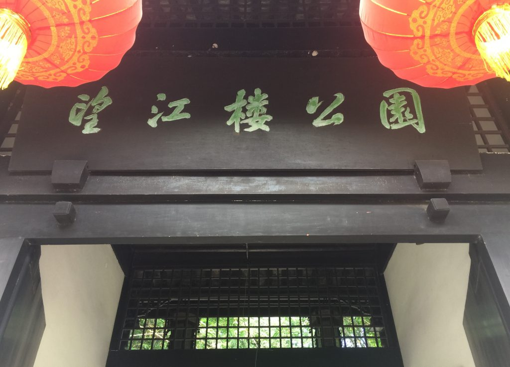 望江楼公園-武侯区-成都市