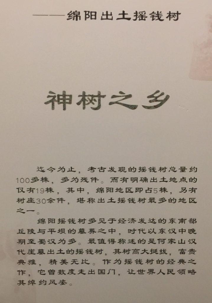 綿陽搖錢樹-綿陽博物館-綿陽市-四川