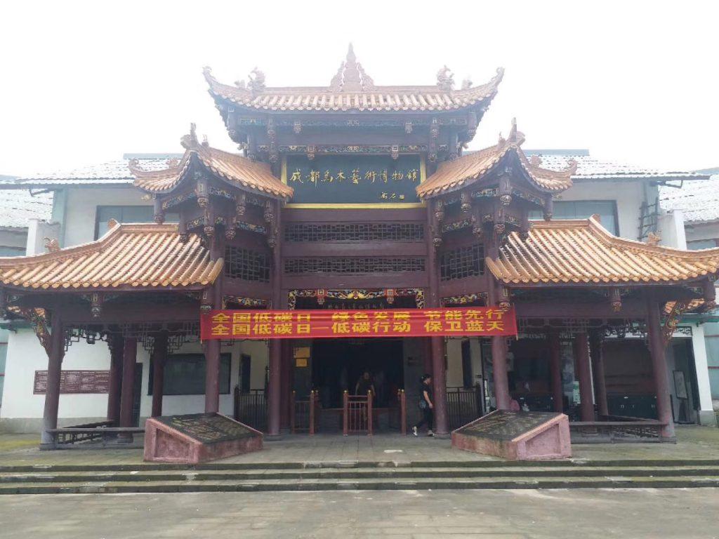 成都烏木芸術博物館-梅花村-中興鎮-都江堰市-成都-四川
