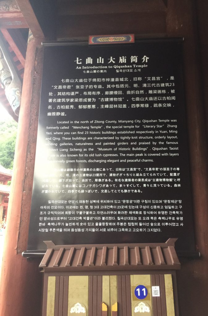 七曲山大廟-梓潼県-綿陽市-四川