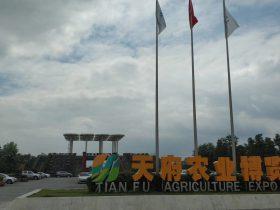 天府農業博覽園-万興路-新津県-成都市-四川-撮影:馮良霄