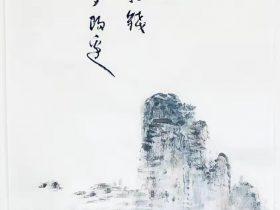 洞庭阻風-唐 · 張泌-書画:王英文