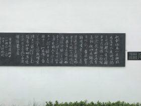 飲中八仙歌-杜甫千詩碑-浣花溪公園-成都杜甫草堂博物館-書:曹元偉