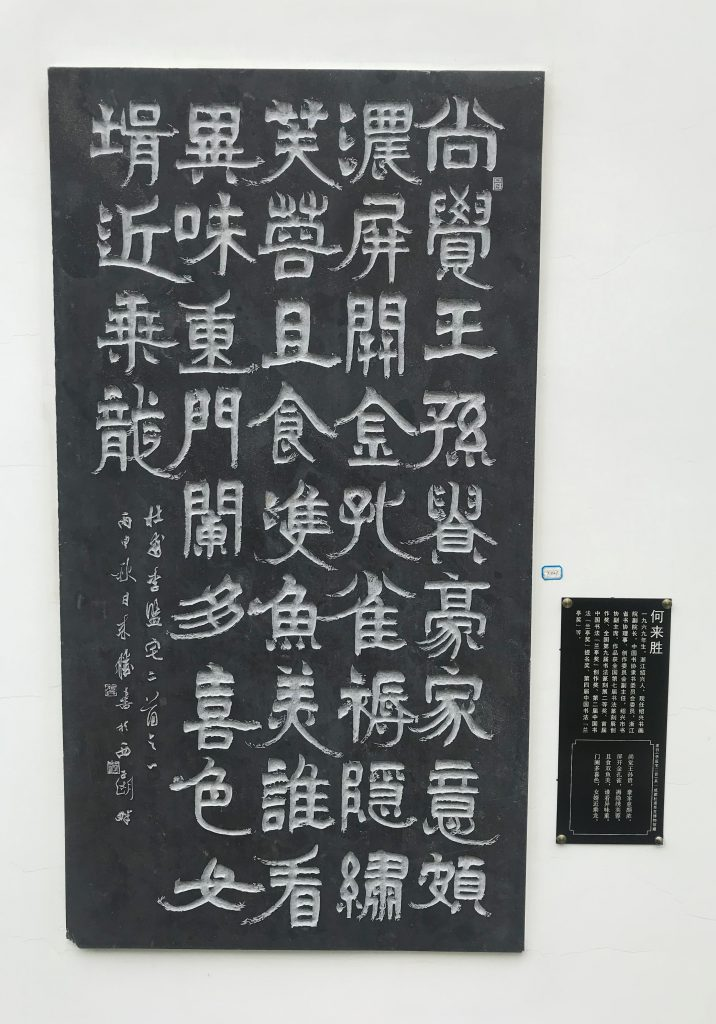 李監宅二首 其一-浣花溪公園-成都杜甫草堂博物館-書:何来勝