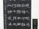 故武衛將軍輓歌三首 其二-杜甫千詩碑-浣花溪公園-成都杜甫草堂博物館-書:李守銀