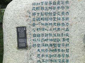 樂遊園歌-杜甫千詩碑-浣花溪公園-成都杜甫草堂博物館-書:王鋒