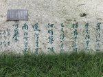 前出塞九首 其七-杜甫千詩碑-浣花溪公園-成都杜甫草堂博物館-書: 孫憲華