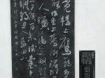 去矣行-杜甫千詩碑-浣花溪公園-成都杜甫草堂博物館-書: 成聯方