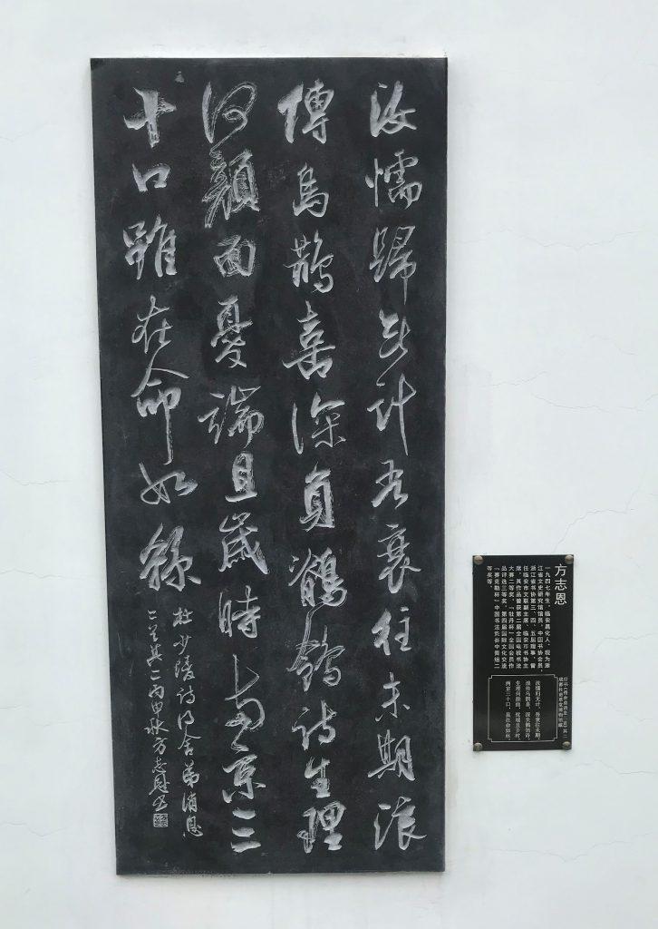 得弟消息二首 其二-浣花溪公園-成都杜甫草堂博物館-書:方志恩
