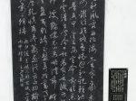 送楊六判官使西蕃-杜甫千詩碑-浣花溪公園-成都杜甫草堂博物館-書:王建源