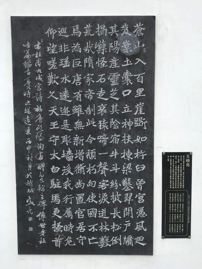 九成宮-杜甫千詩碑-浣花溪公園-成都杜甫草堂博物館-書:王小亮